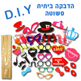 מארז תפזורת 32 מוצרים DIY (להכנה עצמית)