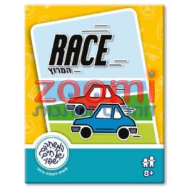 המירוץ – RACE