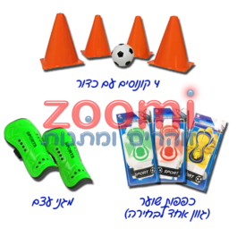 סט כדורגל לילדים – כפפות שוער, מגני עצם, קונוסים וכדור