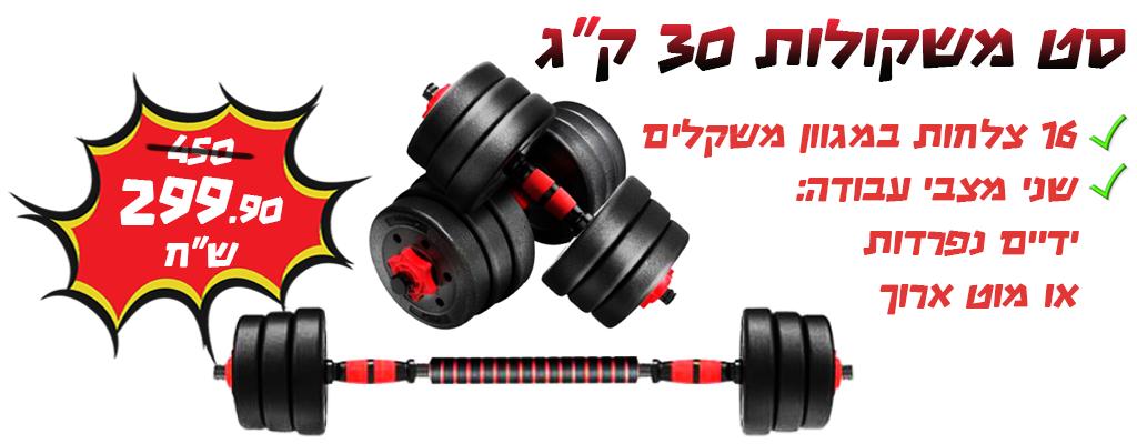 slide 2020 set 30kg