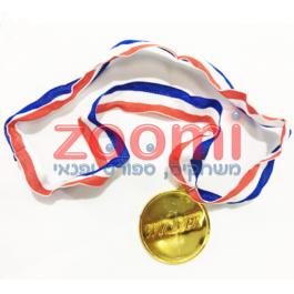 מדליה – WINNER, #1